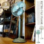HERMOSA Retro Fan Floor  RF-020 13,824yen