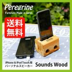 Peregrine Furniture Sounds Wood(サウンズウッド) for iPhone 7,020yen
