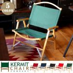 KARMIT CHAIR(カーミットチェア) フォレストグリーン 28,080yen