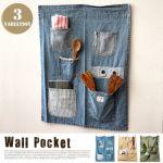 BasShu(バッシュ)Wall Pocket(ウォールポケット) 8,640yen