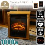 ミニ暖炉型電気ファンヒーター「ノスタルジア」10,584yen