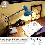 HERMOSA CALTON DESK LAMP(カールトンデスクランプ)16,200 yen